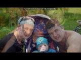«для клипа» под музыку Чай Вдвоём - Время Вода (НОВИНКА 2012) - наша Годовщина свадьбы. Picrolla
